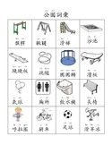 Playground Vocabulary-Traditional Chinese 公園詞彙