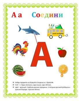 Playing with Russian Letters