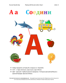 Playing with Russian Letters: Letter Аа