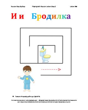 Playing with Russian Letters: Letter Ии