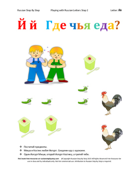 Playing with Russian Letters: Letter Йй