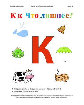 Playing with Russian Letters: Letter Кк
