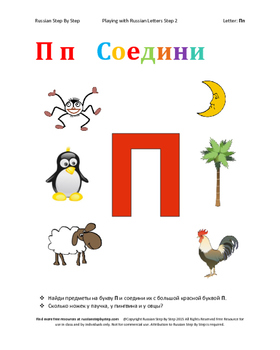 Playing with Russian Letters: Letter Пп