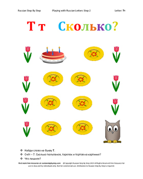 Playing with Russian Letters: Letter Тт