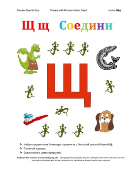 Playing with Russian Letters: Letter Щщ