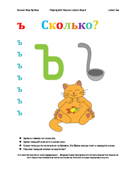 Playing with Russian Letters: Letter Ъъ