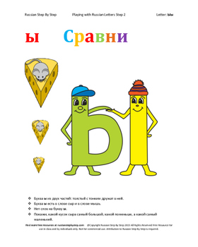 Playing with Russian Letters: Letter Ыы