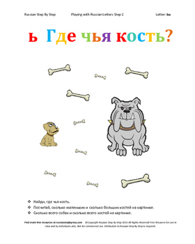 Playing with Russian Letters: Letter Ьь