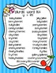 Plurals Word List Freebie