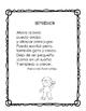 Spanish poems /Poemas