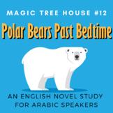 Polar Bears Past Bedtime, an English Novel Study for Arabic Speakers