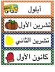 Polka Dot Themed Calendar Cards- Arabic Language