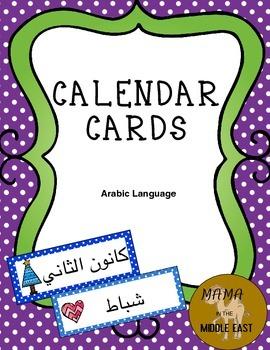 Polka Dot Themed Calendar Cards- Arabic Language