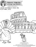 Pomodoro Penguin Coloring Page No. 1: Rome, Italy
