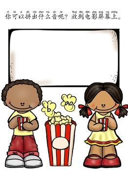 Popcorn Chinese Pinyin 爆米花拼音