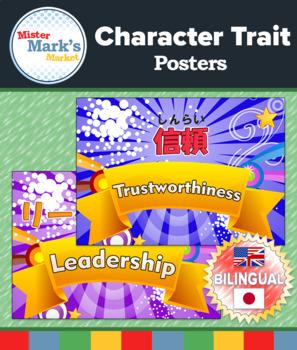 Positive Character Trait Posters {Bilingual}