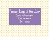 Poster Cards Days of the Week in Russian with Pronunciation