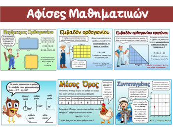 Posters Μαθηματικών