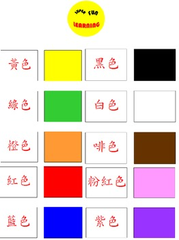 PowerPoint - Chinese Color words flashcards (with Sound -