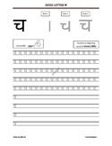 Practice Worksheet for Hindi Alphabet Cha (?)