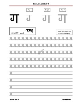 Practice Worksheet for Hindi Alphabet Ga (?)