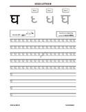 Practice Worksheet for Hindi Alphabet Gha (?)