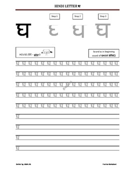 Practice Worksheet for Hindi Alphabet Gha (?)