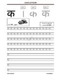 Practice Worksheet for Hindi Alphabet Ka  (?)