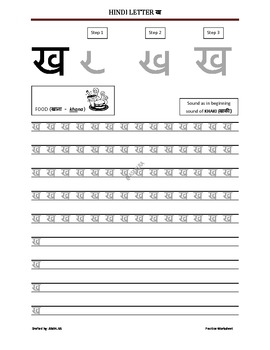 Practice Worksheet for Hindi Alphabet Kha (?) by Ashish Kalra ...