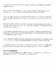 "Practice with the Short-Response CEIEIO Formula (using ""Harrison Bergeron"")"