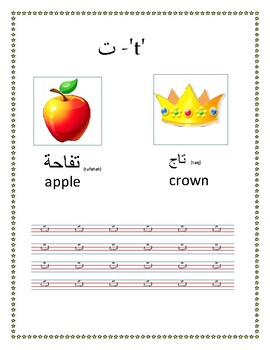 Practise Writing Arabic Alphabets