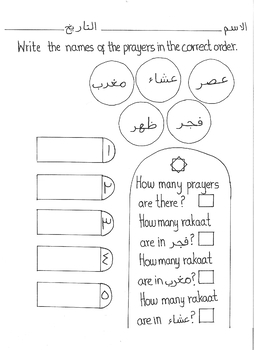 Prayer names in Arabic