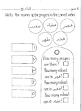 Prayer names in Arabic