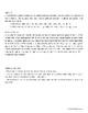 Prefix/Suffix/Blend Game: For Dyslexia Intervention (version 1)