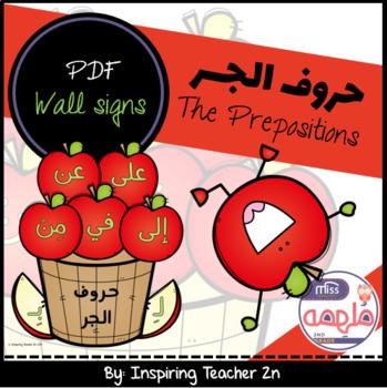 Prepositions - حروف الجر