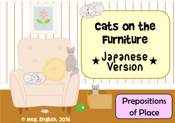 Prepositions of Place Flashcards - Japanese
