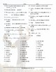 Present Continuous Tense Wacky Trails Spanish Worksheet