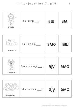 Serbian verbs in Present Tense Set I -Srpski glagoli u sadašnjem vremenu