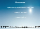 """Presentation in Russian language """"The bird's day"""""""