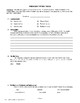 President Study Guide, AMERICAN HISTORY LESSON 55 of 100, Fun Research Project