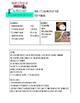 Presidents & First Ladies Favorite Food Recipe Booklet; Grades 1-12, FACS