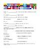 Preterit of regular AR verbs # 2