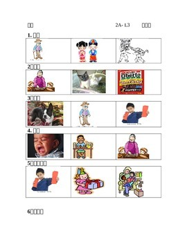Primary Chinese CNY Lesson Quiz