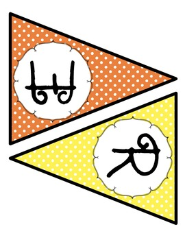 Primary Polka Dot Welcome Banner & Blank Pennant Pieces