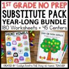 NO PREP Sub Plans Year-Long Bundle {1st Grade}