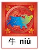 Printable 12 Chinese Zodiac with Two Versions-可打印十二生肖(两个版本)