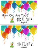 Printable Mini-Book: Happy Birthday (Chinese and English)