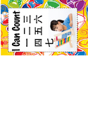 Printable Mini-Book: I Can Count (1-10) Chinese and English