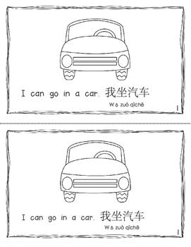 Printable Mini-Book: I Travel (Chinese and English)
