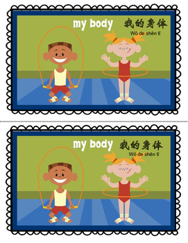 Printable Mini-Book: My Body (Chinese and English)